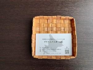 白樺細工の正方形トレー(1㎝テープ)