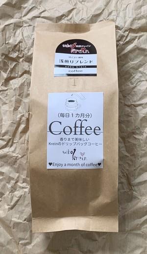 1か月分ドリップバッグコーヒー(Krein浅煎りブレンド)