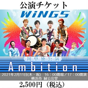 和太鼓グループ彩 -sai- WiNGS単独公演「Ambition」