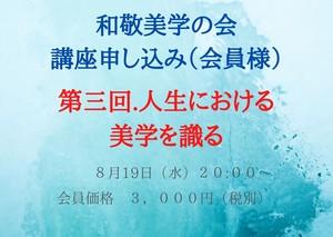 和敬美学の会 第三回(8月)講座受講料(会員様)