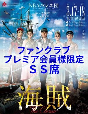 【ファンクラブプレミアSS席】「海賊」公演