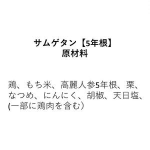 サムゲタン【5年根プレミアム】(約1.2kg×1袋)