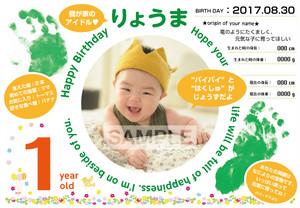 赤ちゃんの誕生日ポスター_13 A2サイズ