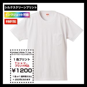 UnitedAthle ユナイテッドアスレ 7.1oz オーセンティック スーパーへヴィーウェイト ポケットTシャツ(品番4253-01)