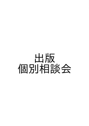 出版コンサルティング 優待料金チケット