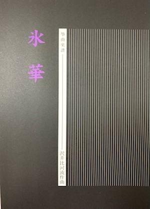 SS30i97 Hyoka(Koto , 17-2/H.SAWAI/Score)