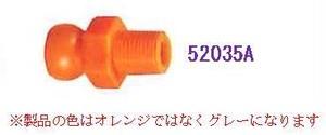 """52035A 耐酸性クーラントホース1/4"""" 1/8""""NPTコネクター"""