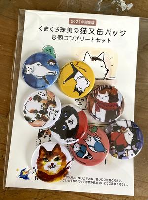 2021年限定版「猫又缶バッジ」8個コンプリートセット