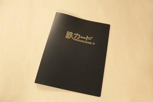 鉄カード専用 ファイルケース
