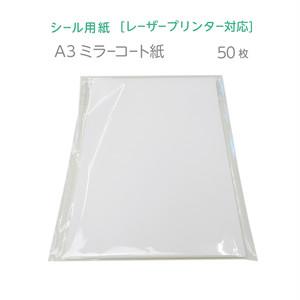 シール用紙|ミラーコート紙 A3 50枚