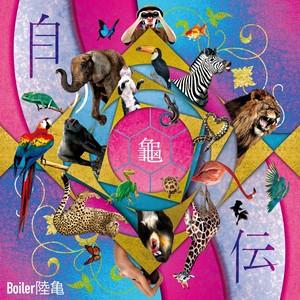 Boiler陸亀 - 自伝