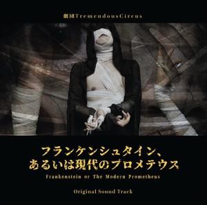 サウンドトラック『フランケンシュタイン、あるいは現代のプロメテウス』