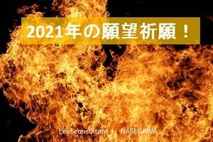 【予約12月20日まで】2021年の願望祈願セッション(正月三が日)