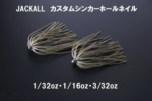JKカスタムシンカーホールネイル 0.9g 1.8g 2.7g