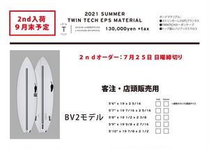 【ストックサイズ注文】【CHILLI SURFBOARDS】BV2