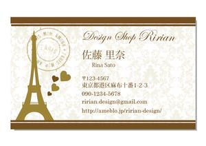 Love Paris 横型お名刺・ショップカード ブラウン RI-128