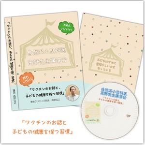 自然派小児科医・高野先生講演会DVD「ワクチンのお話と、子どもの健康を保つ習慣」