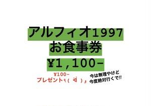 お食事券 ¥1,100-分
