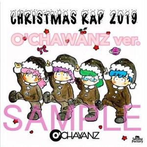 クリスマスラップ2019 / O'CHAWANZ Ver.