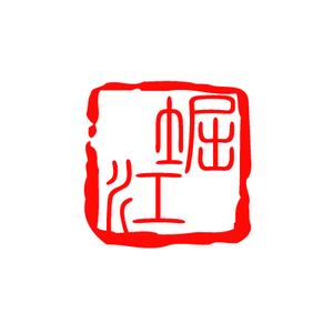Web落款<406>篆書体(12mm印)