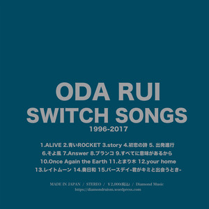ODA RUI SWITCH SONGS〔1996-2017〕