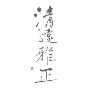 【道口久美子】「清遠雅正(せいえんがせい)」