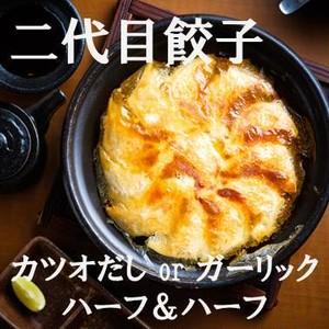 set お味が選べる よ志多の餃子(40個)送料無料! お歳暮、お年賀に最適
