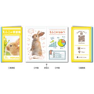 ペット名刺_長方形2つ折りタイプ_学習帳デザイン(1個50枚裏面込)_fold_rec001-r