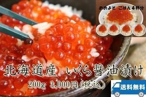 北海道産いくら 200g