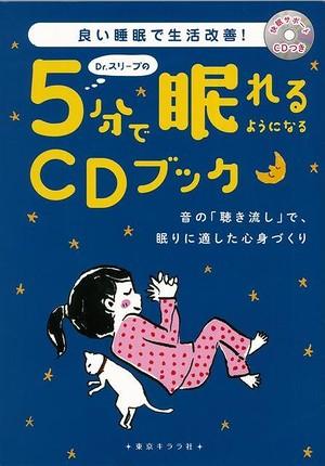 【送料込み】【バーゲンブック】Dr.スリープの5分で眠れるようになるCDブック 快眠サポートCDつき  Dr.スリープ