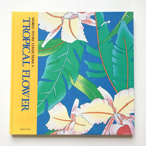 世界のテキスタイル集4 Tropical Flower