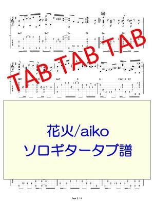 花火/aiko ソロギタータブ譜