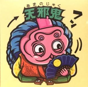 【福山怪獣】アマノジャク 天邪鬼 シール(48mm)