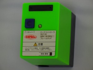 ガスバーナコントロール RCF151