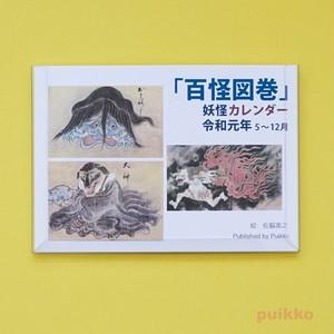 新元号対応! 「百怪図巻」妖怪 カレンダー 令和元年5~12月