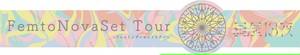 星歴13夜 FemtoNovaSet Tour ラバーバンド