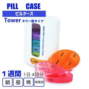 Pill Case (Tower) ピルケース(タワー) 薬ケース サプリメント 携帯用