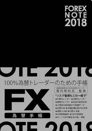 FOREXNOTE 2018 為替手帳(黒)