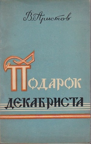 「デカブリストの贈り物」В・アリストフ