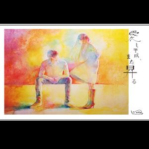 クリアファイル『愛し平成、また昇る』