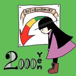 投げ銭【2000円】