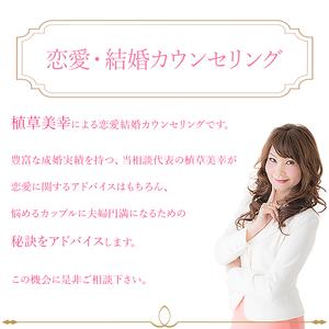 【1時間】植草美幸の恋愛・結婚カウンセリング