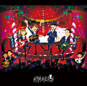 2nd Album 「おもちゃの国の映画館」
