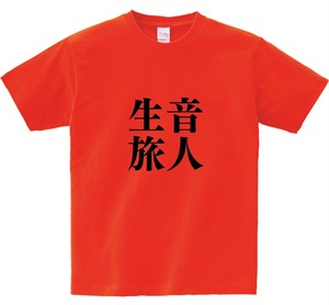 生音旅人Tシャツ