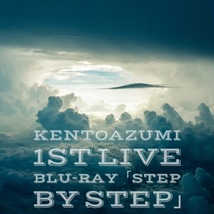 kentoazumi 1st LIVE Blu-ray「Step by Step」