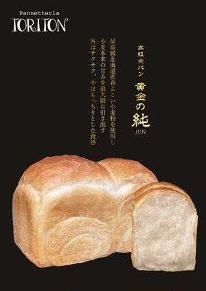 高級食パン「黄金の純食パン」