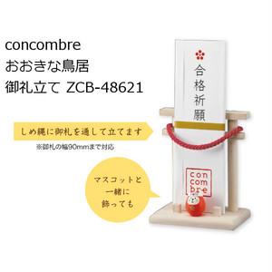 concombre おおきな鳥居 お札立て