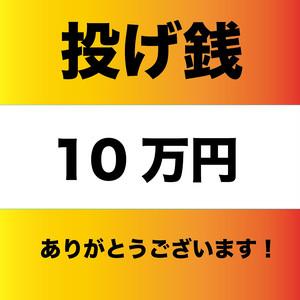 支援金10万円