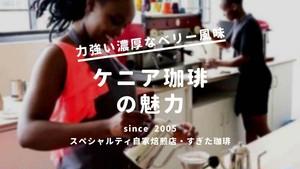 コーヒーの日特別企画 ケニアの珈琲豆 飲み比べ5種類×100g 3200円(送料税込み)