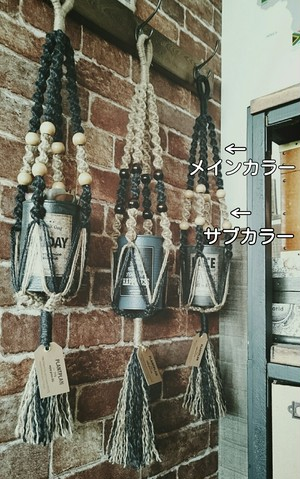 【カスタマイズカラー】リメ缶サイズのねじり編みプラントハンガー